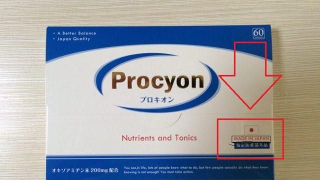プロキオンは日本製