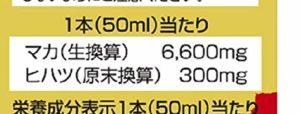 マカ6600